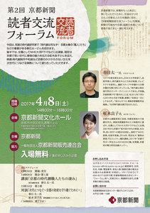 京都新聞フォーラムチラシ.jpg