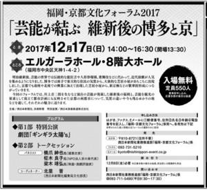 西日本新聞告知 (2).jpg